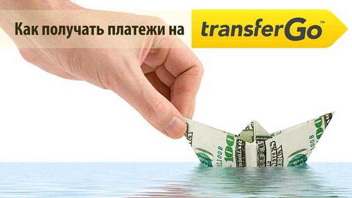 как получить денежные переводы в Украину с ТрансферГо