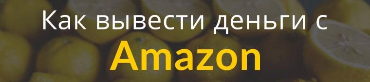 как вывести деньги с amazon