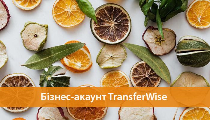 бізнес акаунт TransferWise
