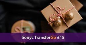 Бонус TransferGo