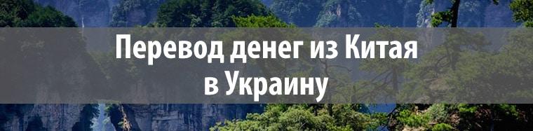 способы как перевести деньги из Китая в Украину