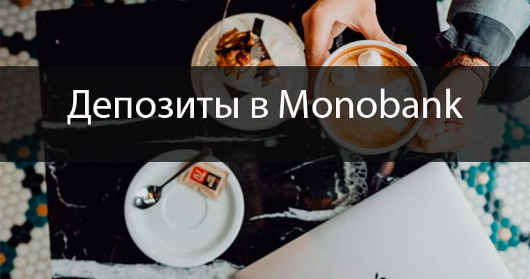 депозиты в монобанк