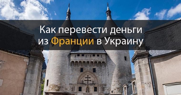 Как перевести деньги из Франции в Украину