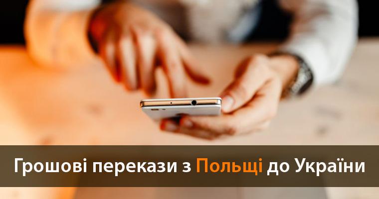 грошові перекази з Польщі в Україну