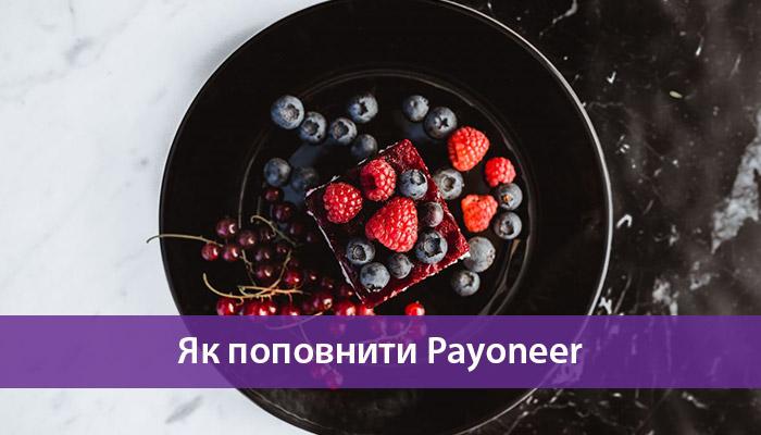як поповнити payoneer