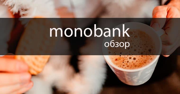 Монобанк обзор в 2020 году