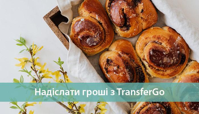Грошові перекази TransferGo