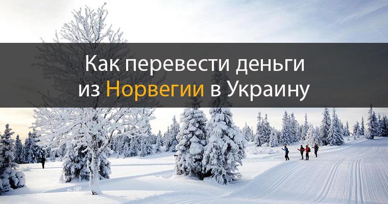 перевести деньги из Норвегии в Украину