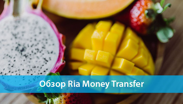 Обзор Ria Money Transfer
