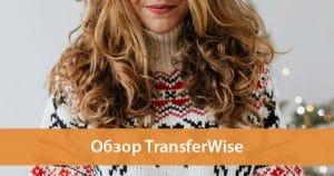 Денежные переводы TransferWise