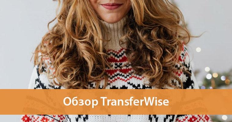 переводы TransferWise