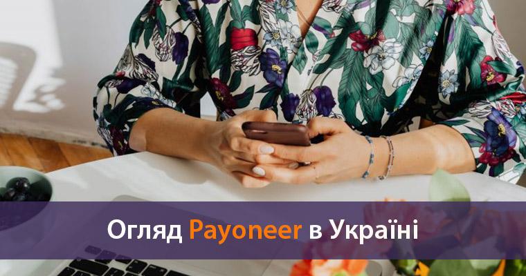 огляд платіжної системи пайонір