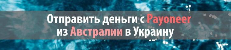 отправить платеж из Австралии в Украину с Payoneer