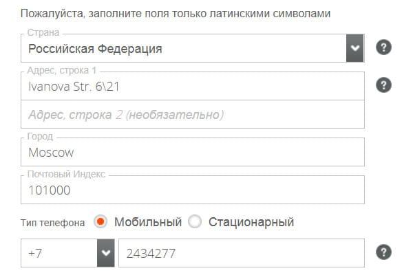 регистрация пайонир в России