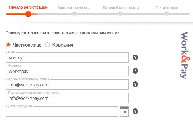 Payoneer Украина: регистрация, шаг 1