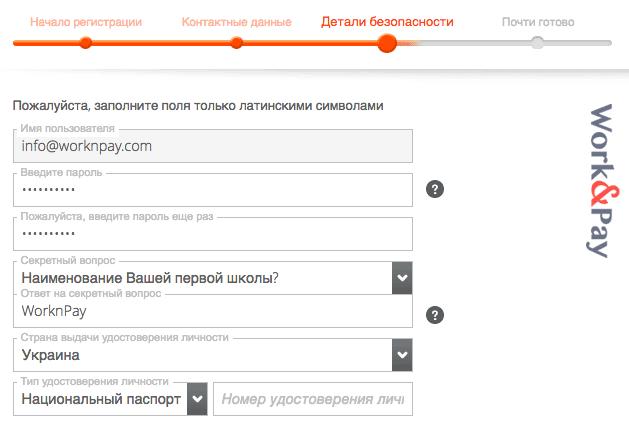 инструкция как зарегистрироваться в Payoneer, Шаг 3