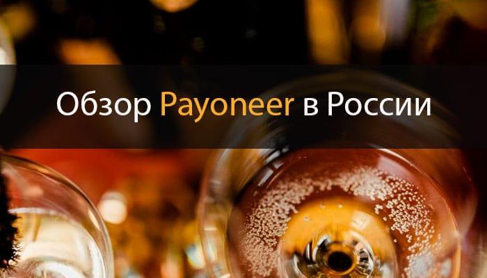 Обзор payoneer в России