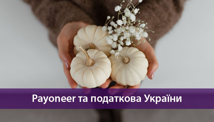 payoneer та податкова України