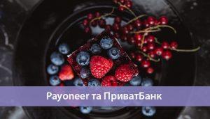 payoneer та приватбанк