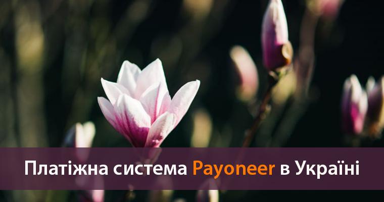 payoneer в україні
