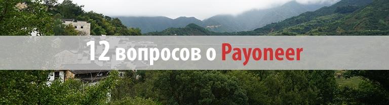 12 вопросов о payoneer