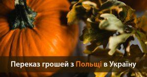 переказати гроші з Польщі в Україну