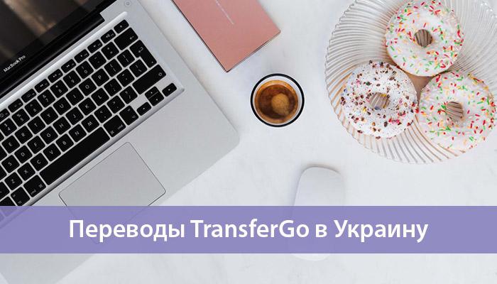 отправить денежный перевод TransferGo