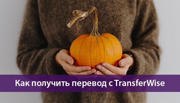 получить перевод с transferwise в украине