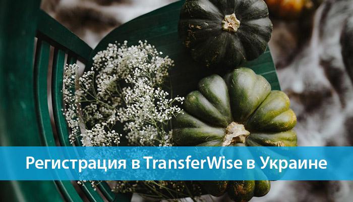 регистрация в TransferWise в Украине