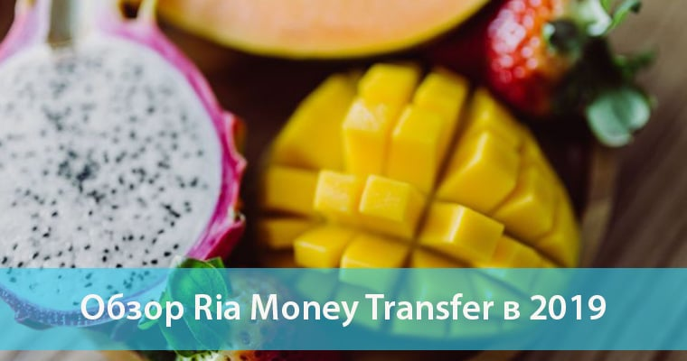 Ria Money Transfer в Украине