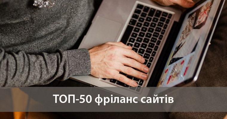 50 закордонних фріланс сайтів