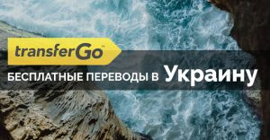 Новости от TransferGo в Украине
