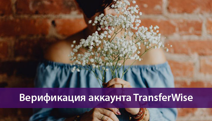 верификация аккаунта TransferWise