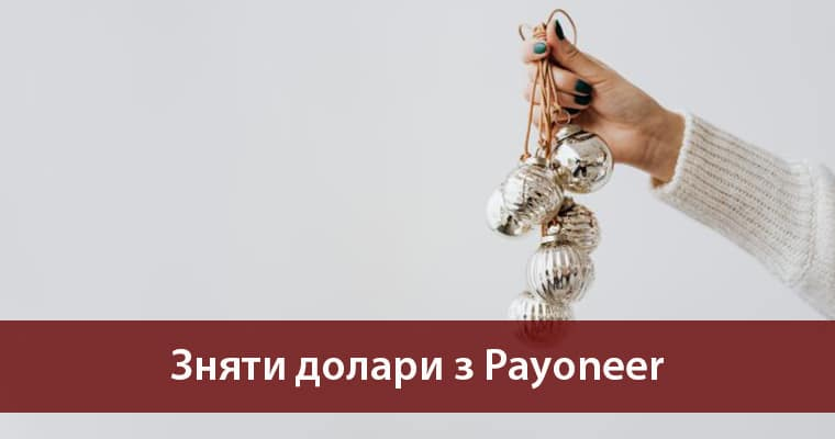 зняти долари з Payoneer